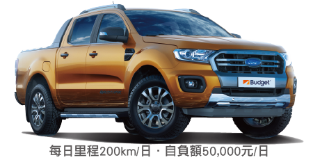 Pick-up <br/>.Mileage limit:200km/day <br/>.Damage Liability:$50,000/day