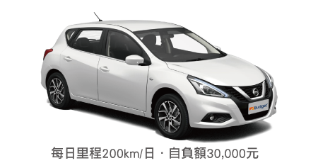 Compact <br/>.Mileage limit:200km/day <br/>.Damage Liability:$30,000/day